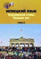 Немецкий язык.  Берлинской стены больше нет.  УМК для развития речевых компетенций.  Уровень В2. .