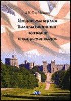 Имидж монархии Великобритании:  история и современность.  Монография.