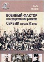 Военный фактор и государственное развитие Сербии.  Монография.  Серия `Научная школа МГИМО`