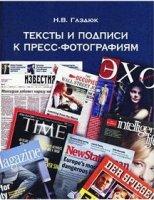 Тексты и подписи к пресс - фото.  Учебное пособие.