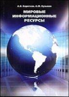 Мировые информационные ресурсы.  Учебное пособие.