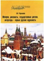 Монархи,  дипломаты,  писатели  -  первые русские журналисты.  Учебное пособие.