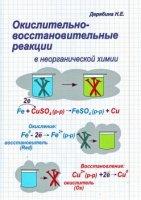 Окислительно - восстановительные реакции в неорганической химии /почтой заказы до 300 р.  высылаются только по предоплате/