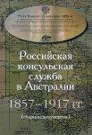 Российская консульская служба в Австралии 1857–1917 гг.  Сборник документов