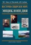 Восточно - Сибирское море.  Энциклопедия