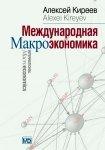 Международная Макроэкономика:  Учебник