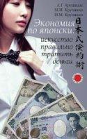Экономия по - японски:  искусство правильно тратить деньги