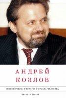 Андрей Козлов:  экономическая история и судьба человека:  В 2 т.