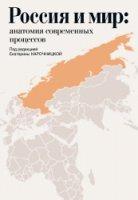 Россия и мир:  анатомия современных процессов:  Сборник статей