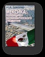 Мексика:  потенциал экономического развития  (перспективы сотрудничества для России)