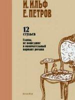 12 Стульев.  Золотой теленок.  Собрание сочинений:  В 2тт.