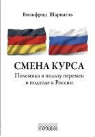 Смена курса.  Полемика в пользу перемен в подходе к России.   (пер. с нем. )