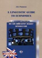 A linguistic guide to economics.  Учебное пособие по английскому языку профессии.  Для студентов бакалавриата.  Уровни В1  -  В2.