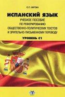 Испанский язык.  Учебное пособие по реферированию общественно - политических текстов и зрительно - письменному переводу.