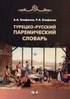Турецко - русский паремический словарь.