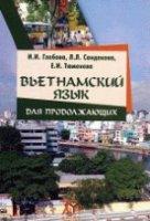 Вьетнамский язык для продолжающих.