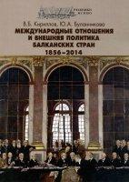 Международные отношения и внешняя политика Балканских стран.  1856  -  2014гг.