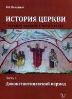 История церкви.  Часть 1.