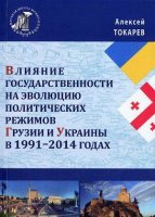 Влияние государственности на эволюцию политических режимов Грузии и Украины в 1991 - 2014.