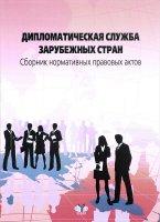 Дипломатическая служба зарубежных стран:  сборник нормативных правовых актов.