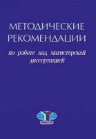 Методические рекомендации по работе над магистерской диссертацией.
