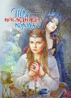 Три наследницы короля.  Сказка для детей.  /Иллюстрации Кирилла Прокофьева/