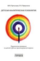 Детская аналитическая психология:  практические материалы по детской глубинно - ориентированной терапии