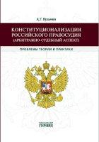Конституционализация российского правосудия  (арбитражно -  судебный аспект) :  проблемы теории и практики
