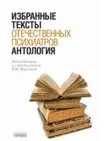 Избранные тексты отечественных психиатров.  Антология.