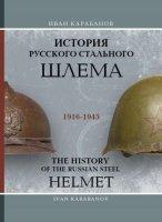 История русского стального шлема:  1916 - 1945.  The History of the Russian Steel Helmet.  Издание на рус. и англ. языках
