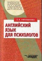 Английский язык для психологов.  Учебное пособие.