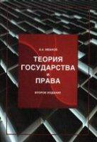 Теория государства и права.  Учебное пособие.  2 - е изд. ,  перераб.  и доп.