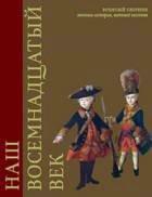 Наш восемнадцатый век.  Военный сборник.  Военная история,  военный костюм.