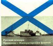 Русская эскадра.  Прощание с Императорским флотом.