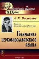 Грамматика церковнославянского языка.  Серия `Лингвистическое наследие XIX века`