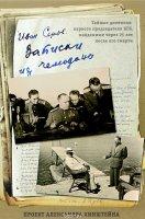 Записки из чемодана.  Тайные дневники председателя КГБ,  найденные через 25 лет после его смерти.