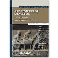 Сделки,  представительство,  исковая давность:  постатейный комментарий к ст.  153 - 208 ГК РФ