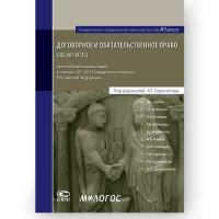 Договорное и обязательственное право.  Общая часть.  Постатейный комментарий к статьям 307 - 453 ГК Российской Федерации