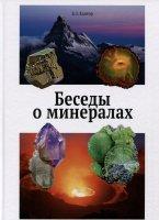 Беседы о минералах.  Подарочное издание
