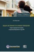 Общая собственность на жилые помещения.  Теория гражданского права и практика верховного суда Российской Федерации
