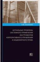 Актуальные проблемы системного применения инструментов корпоративного управления и акционерного права.