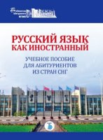 Русский язык как иностранный.  Учебное пособие для абитуриентов из стран СНГ.