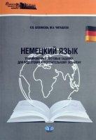 Немецкий язык.   Тренировочные тестовые задания для подготовки к вступительному экзамену.
