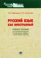 Русский язык как иностранный.  Учебное пособие для подготовки абитуриентов из стран дальнего зарубежья к вступительным экзамен.