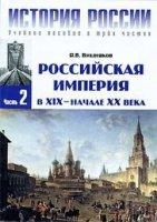 История России.  Часть 2.  Российская империя в 19 -  начале 20 века.