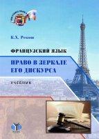 Французский язык.  Право в зеркале его дискурса.  Учебник.