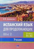 Испанский язык для продолжающих.  Шаг 2.  Уровни В1 - В2.  Учебник.