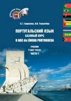 Португальский язык.  Базовый курс.  O ABC da Lingua Portuguesa.  Учебник в двух частях.  Часть 1.