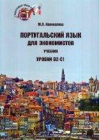 Португальский язык для экономистов.  Учебник.   Уровни В2 - С1.