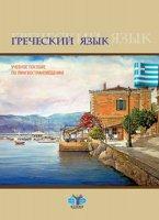 Греческий язык.  Учебное пособие по лингвострановедению.